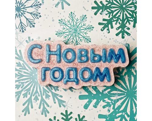 """Пластиковая форма """"С новым годом"""" (слово)"""