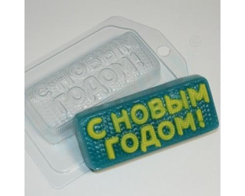 Форма для мыла пластиковая, С Новым Годом! вязаное