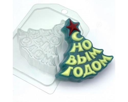 Форма для мыла пластиковая, Елка - С Новым Годом