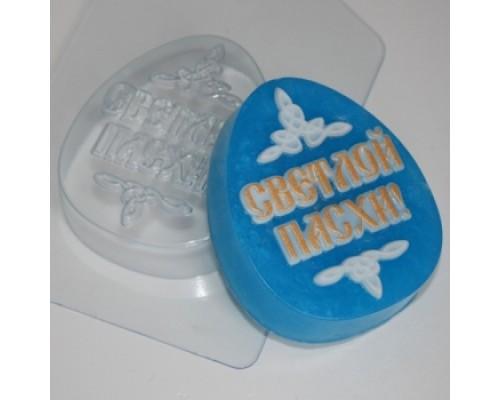 Форма для мыла пластиковая, Яйцо плоское - Светлой Пасхи