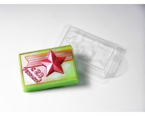 Форма для мыла пластиковая, Звезда 23 февраля