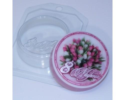 Форма для мыла пластиковая, 8 Марта Круг, под в/бумагу
