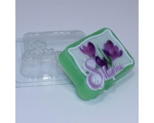 Форма для мыла пластиковая, 8 Марта / Прямоугольник, под в/бумагу