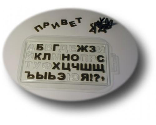 Форма для мыла пластиковая, Алфавит русский