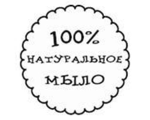 Силиконовый штамп для мыла «100% натуральное мыло»