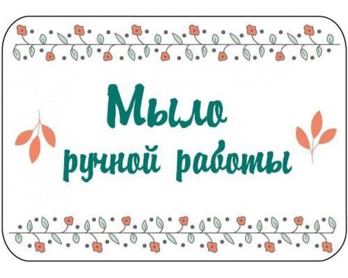 Наклейка (Мыло ручной работы 015)