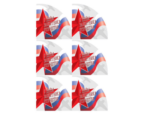 Наклейка Угловая C днём защитника отечества 890296