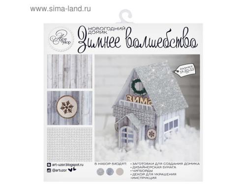 Набор для создания домика «Зимнее волшебство»