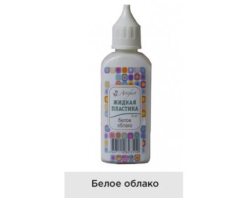 "Жидкая пластика ""Артефакт"", цв.Белое облако, 50 мл."