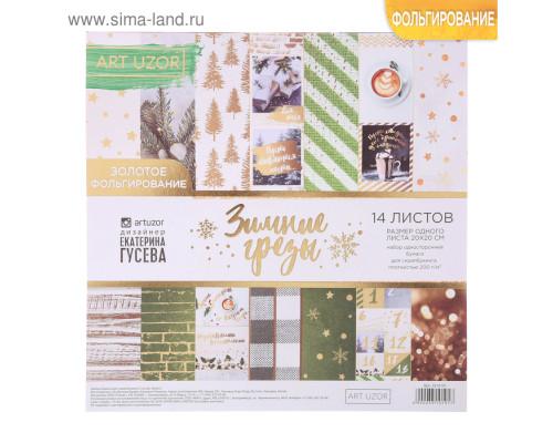 Бумага для скрапбукинга фольгированием «Зимние грёзы», 20 × 20 см