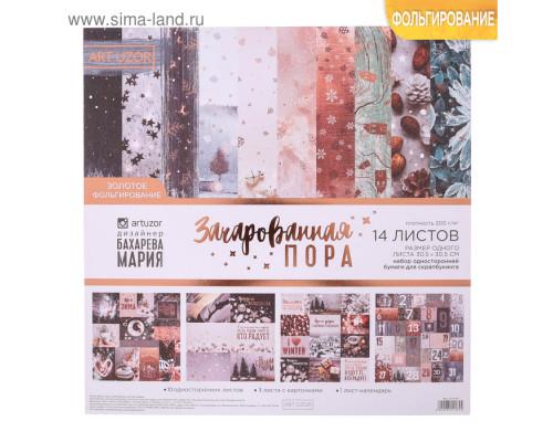 Бумага для скрапбукинга с фольгированием «Зачарованная пора», 30,5 × 30,5 см