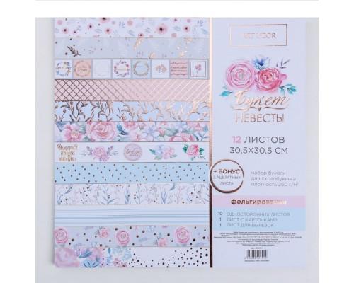 Набор бумаги для скрапбукинга с фольгированием «Букет невесты», 30.5 × 30.5 см