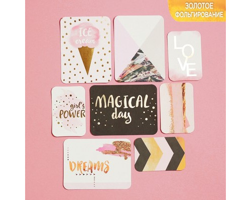 Набор карточек для творчества с фольгированием Magical day, 10 х 10.5 см