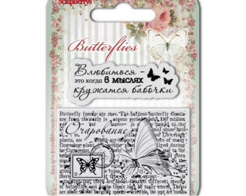 """Набор штампов """"Бабочки"""" SCB4907003 ScrapBerry's"""