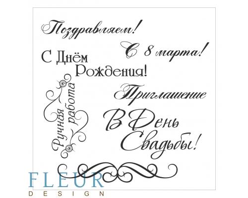 """Набор штампов Ретро, коллекция """"Надписи"""""""