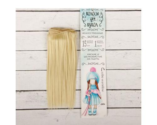 Волосы - тресс для кукол «Прямые» длина волос-15 см, цвет 613