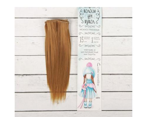 Волосы - тресс для кукол «Прямые» длина волос - 15 см