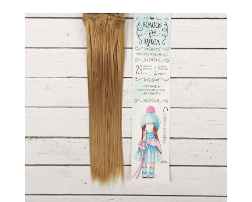 Волосы - тресс для кукол «Прямые» длина волос -25 см