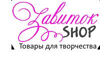 Завитокшоп, магазин товаров для творчества
